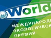 Принимаются заявки от соискателей на участие в конкурсе для получения экологической премии
