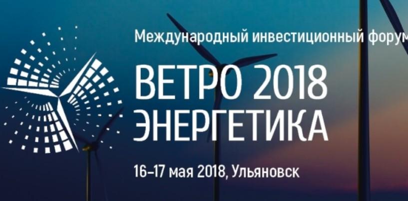 Приглашения поучаствовать в форуме «Ветроэнергетика-2018» были подписаны лично Сергеем Морозовым