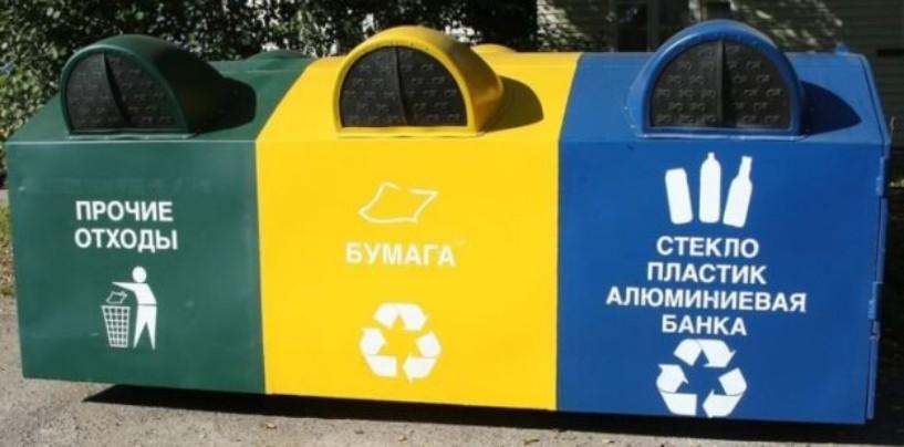 Во всех договорах на вывоз отходов, подписанных в 2018 году, должен быть указан раздельный сбор ТБО
