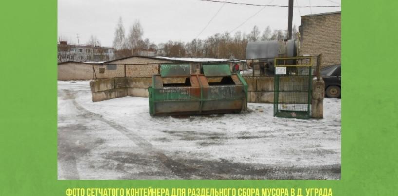 В Уграде появился сетчатый контейнер, позволяющий жителям самостоятельно сортировать мусор
