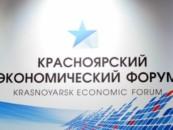 В работе Красноярского экономического форума будут принимать участие около 5 000 человек