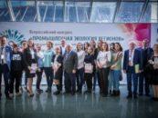В Екатеринбурге третий раз состоялся Всероссийский экологический конгресс