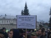 В Ярославле митингующие требовали прекратить возить ТБО на «Скоково» и закрыть мусорный полигон