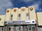 ММК инвестировал в экологию более 4 млрд рублей в 2017 году