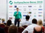 Состоялась ЭкоГородЭкспо Весна 2018 – крупнейшая российская выставка экологической продукции