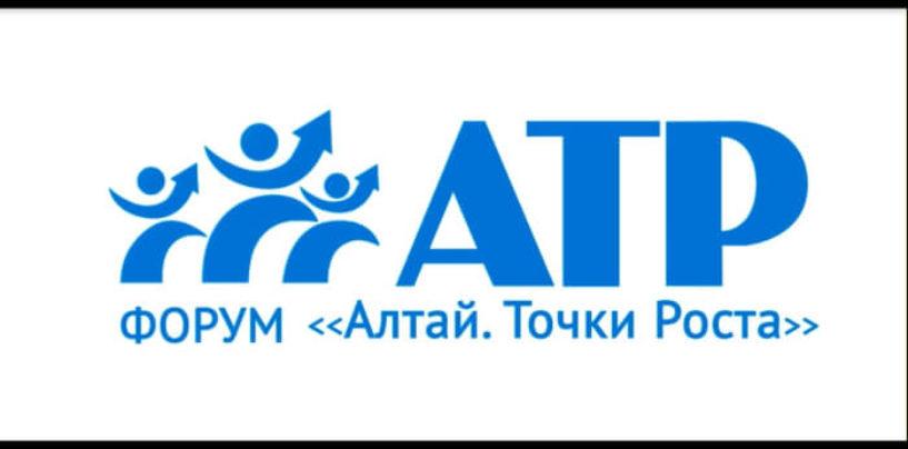 В Алтайском крае в Международной конференции будут принимать участие около 100 человек