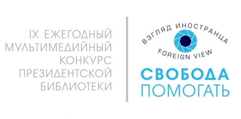 Желающие могут присылать свои работы на международный конкурс «Взгляд иностранца»