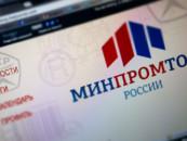 Минпромторг РФ предложил строить мусоросортировки в Московском регионе в рамках концессий
