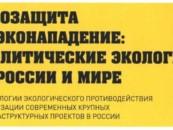 Экологические протесты как фактор конкурентного сдерживания российской промышленности — мнение