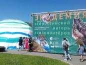 В 12 заповедниках страны в июне 2018 г. впервые стартует Всероссийский лагерь волонтёров