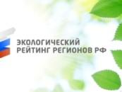 Эксперты раскритиковали экологический рейтинг регионов России