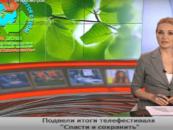 Стали известны победители экологических конкурсов акции «Спасти и сохранить»