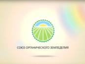 Союз органического земледелия представил реестр средств производства для органического сельского хозяйства