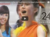 Два подростковых клуба из Нижнекамска будут участвовать в финале республиканского фестиваля «Движение»