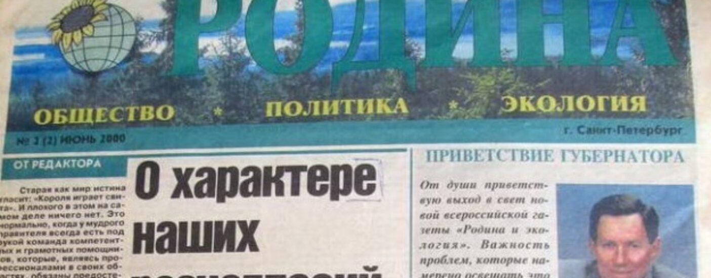 Обложки выпусков экологической газеты Родина
