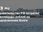 Чувашия планирует потратить на оздоровление Волги около 5,2 млрд рублей