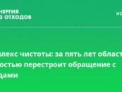 Московская область полностью перестроит обращение с отходами