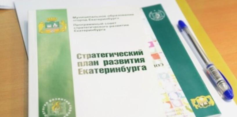 Администрация Екатеринбурга наградила разработчиков Стратегического плана