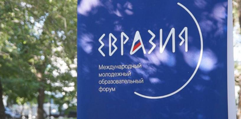В Оренбурге состоится Международный молодежный образовательный форум «Евразия»