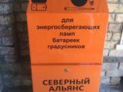 В Самаре появились контейнеры для сбора и энергосберегающих ламп и батареек