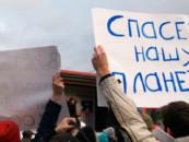 Больше половины граждан России считают неблагополучной экологическую ситуацию своего места жительства