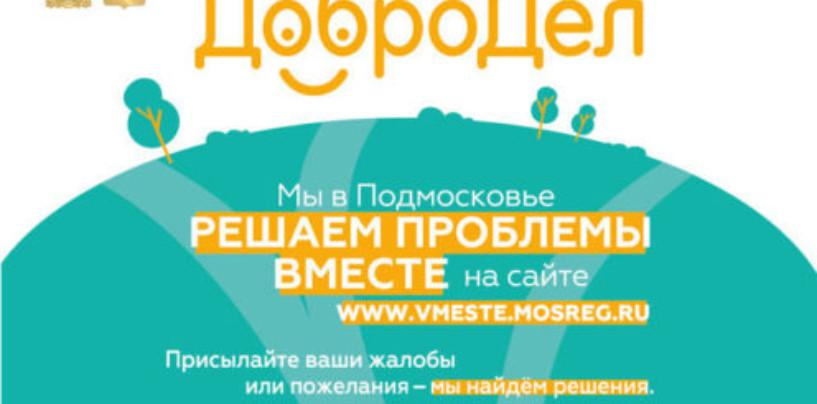 Более 300 людей, живущих в Павловском Посаде, обратились в «Добродел» на протяжении одной недели