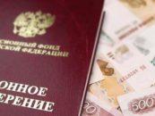 В России повысят пенсионный возраст