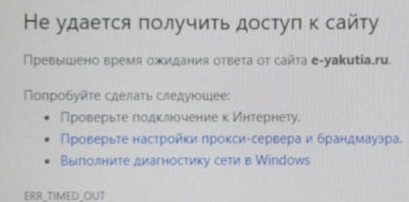 Якутские охотники обвалили портал госуслуг E-Yakutia.Ru