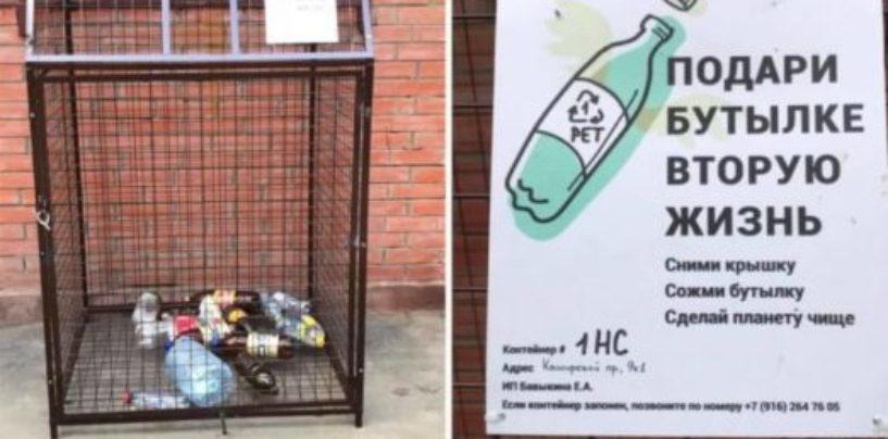 300 сетчатых контейнеров для ПЭТ-бутылок появились в 7 районах ЮАО