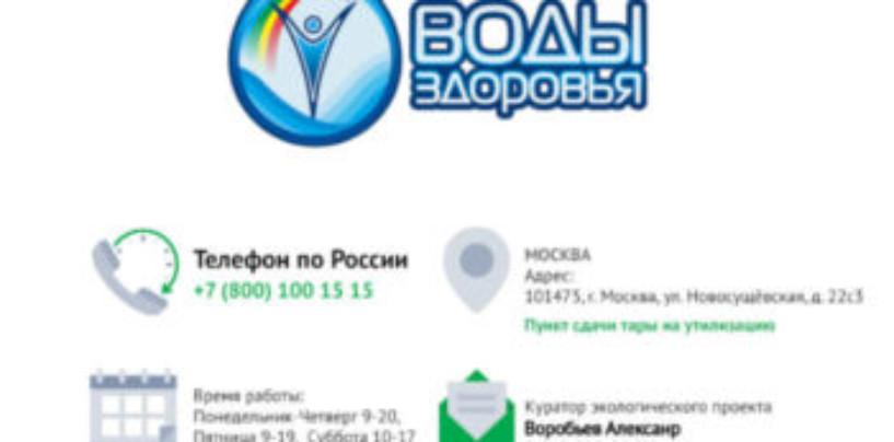 «Воды Здоровья» забирает вторсырьё курьерами в Москве и Петербурге