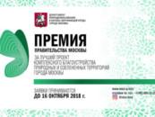Департамент природопользования и охраны окружающей среды города Москвы приглашает к участию в конкурсе
