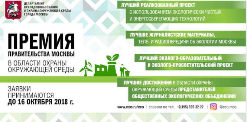 Определи эко-будущее Москвы. Открыт прием заявок на лучший проект по охране окружающей среды столицы