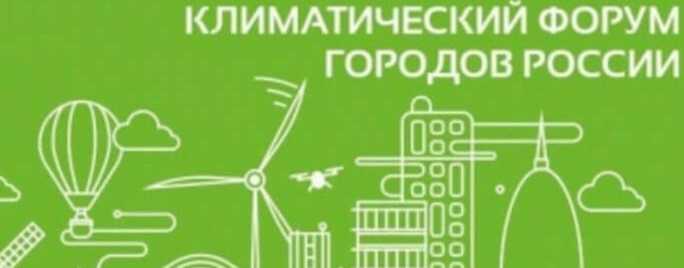 В столице состоится Климатический форум городов