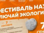 Забыть о биткойне и подумать о блокчейне приглашают ростовчан на фестивале науки