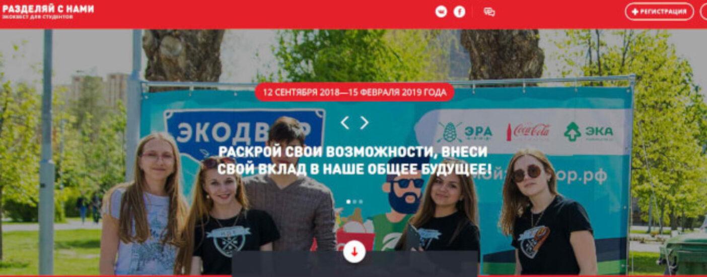 Стартовал всероссийский квест по раздельному сбору мусора
