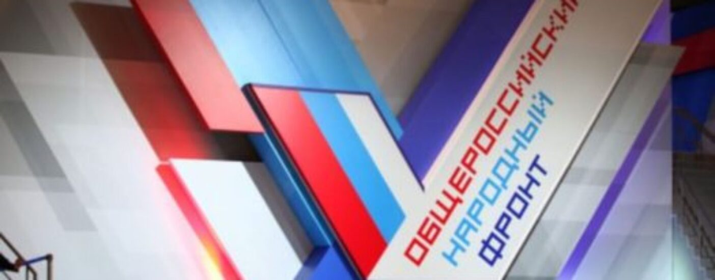 «Суперуказ» Путина станет главной темой съезда «Народного фронта»