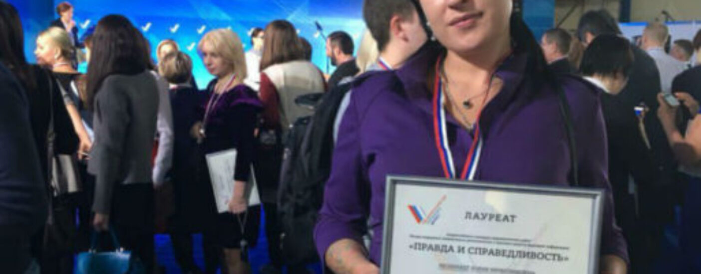 Всероссийский конкурс журналистских работ «Правда и справедливость»