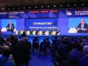 Стратегию развития страны и гражданского общества обсуждают на форуме «Сообщество»