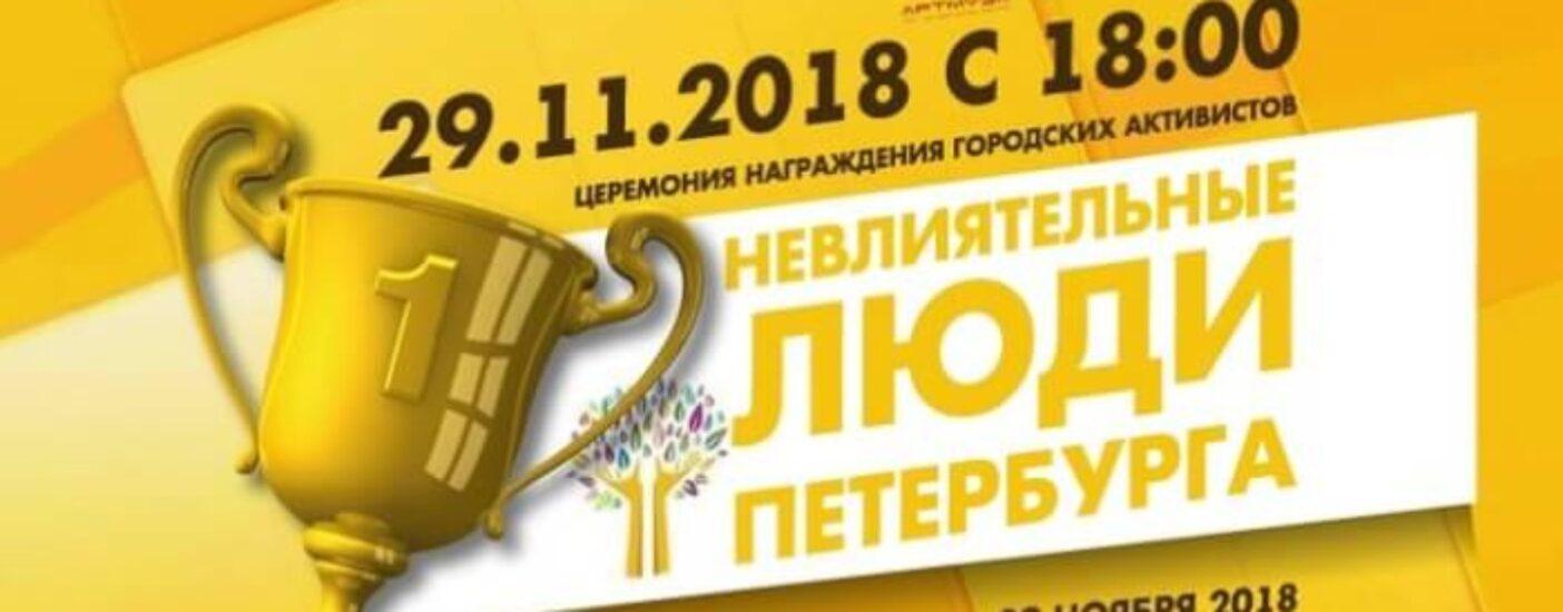 «Мойка78» проводит церемонию награждения «Невлиятельные люди» Петербурга
