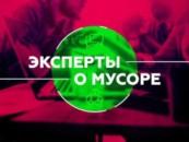 «В России есть все предпосылки, чтобы построить устойчивую систему управления отходами»