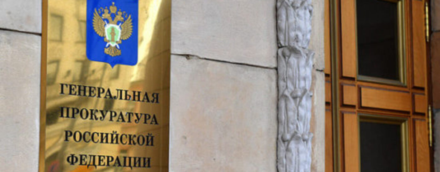 Генпрокуратура получит право искать зарубежные счета российских чиновников