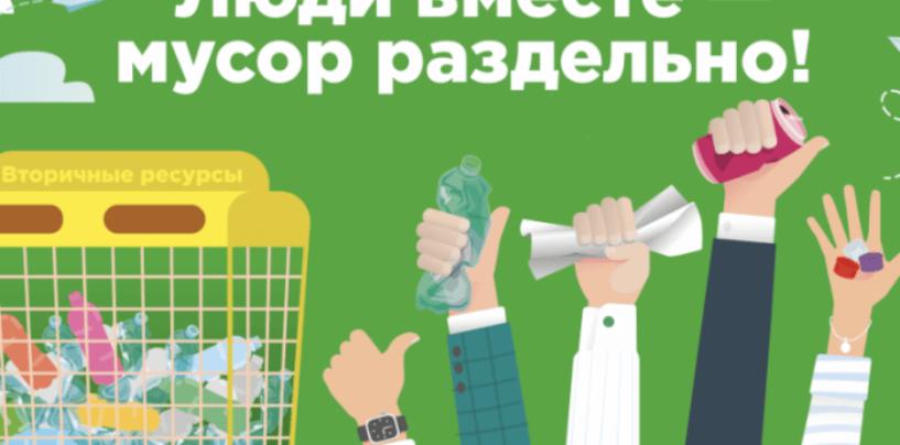 Панельная дискуссия «Разделяй с нами: продвижение культуры и практики раздельного сбора твердых бытовых отходов в России»