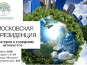 Фестиваль «Экорезиденция» объединит всех граждан, неравнодушных к экологическим проблемам столицы