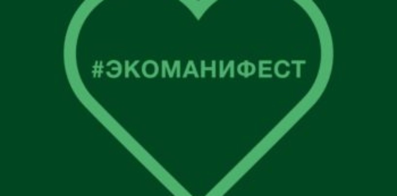 «Экоманифест»:  10 «звездных» историй о любви к Москве