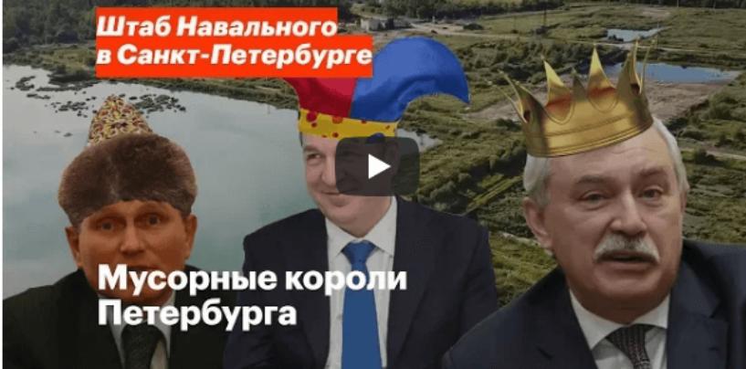 В Петербурге монополист в сфере утилизации отходов развернул коррупционную схему