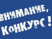 Приглашаем журналистов принять участие в конкурсе «Экостиль-2018»