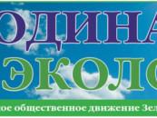 Экологическая газета — номер 8