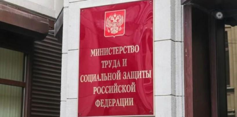 Минтруд подготовил проект объединения внебюджетных фондов по распоряжению Голиковой