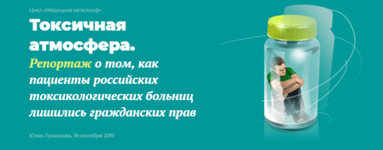 Репортаж о том, как пациенты российских токсикологических больниц лишились гражданских прав